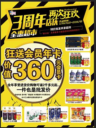 3周年店庆超市活动