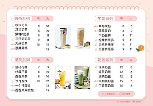 奶茶系列價格表