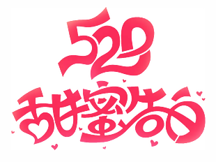 520 情人节