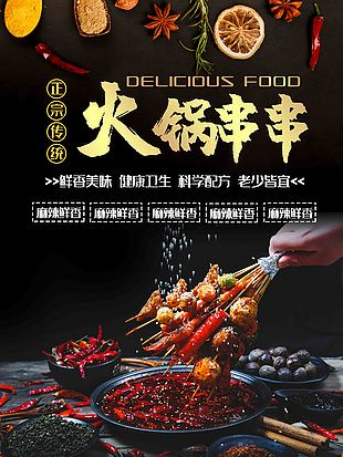 中华美食麻辣火锅串串海报