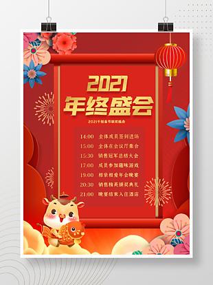 2021年会节目安排流