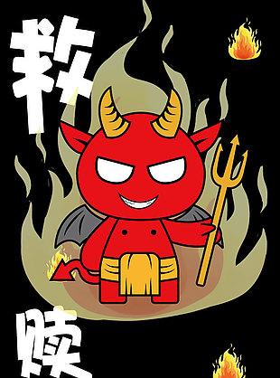 恶魔 卡通 手绘