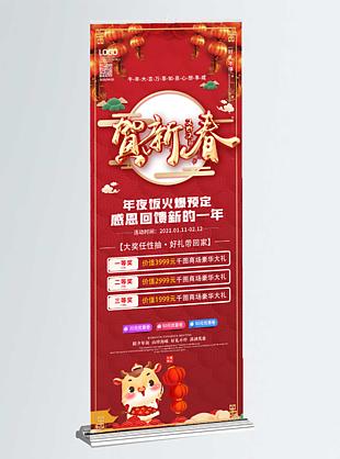 2021中国风牛年春节商户放假通知展架