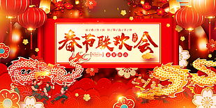 春节联欢会