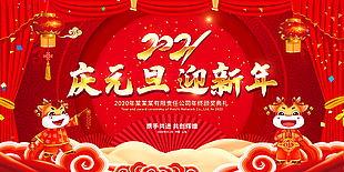 2021 迎新年