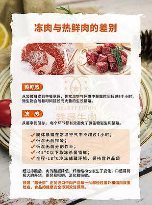冻肉鲜肉区别