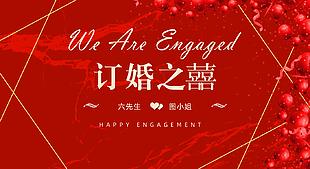 订婚之喜 结婚 红色喜庆 订婚贺卡 浪漫