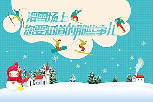 滑雪海报素材