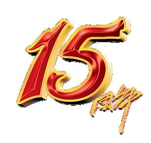 15周年慶