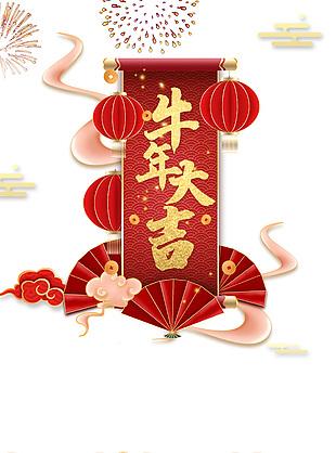 牛年大吉春節裝飾元素圖