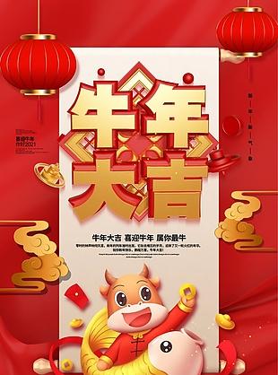 2021牛年新春海報