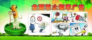 禁煙草廣告展板