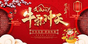 2021牛气冲天喜庆海报