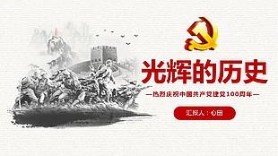 光辉的历史建党