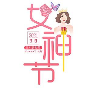 简约粉色三八妇女节活动策划PPT模板