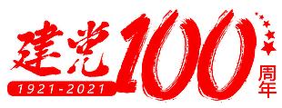 建党100周年 矢量图