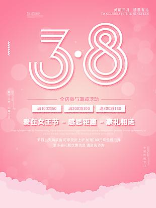 粉色3.8節促銷海報圖片