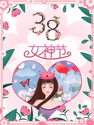 3.8女神節插畫圖片