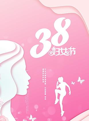 婦女節促銷海報