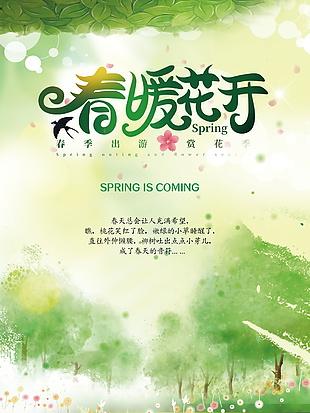 春季海報素材