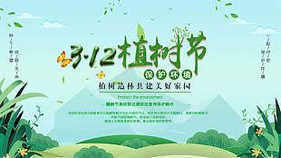 312植樹節珍愛綠色