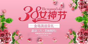 38女神節海報