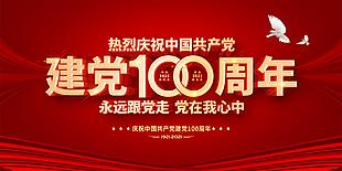 建黨100周年海報展板