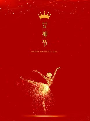 38女神節活動海報