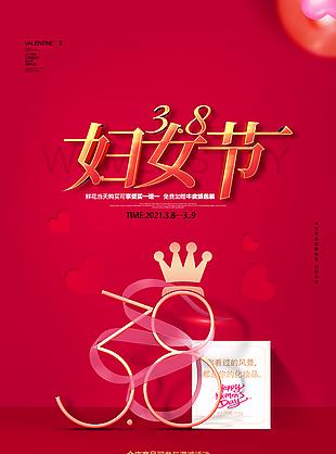 38婦女節活動海報