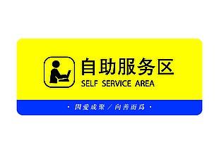自助服務區