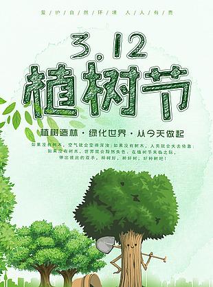 312植樹節海報