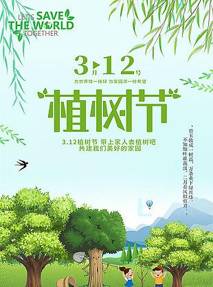 312植樹節公益海報