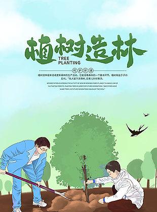 312植樹造林公益海報