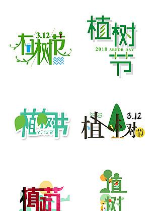 植樹節字體設計