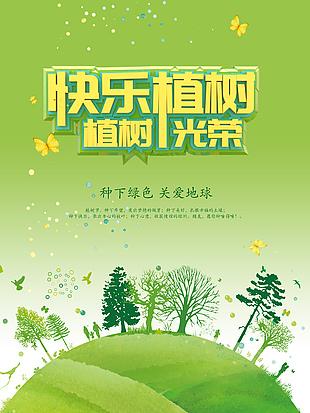 快樂植樹公益海報