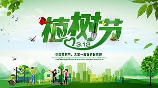 中國植樹節海報