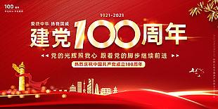 建黨100周年海報