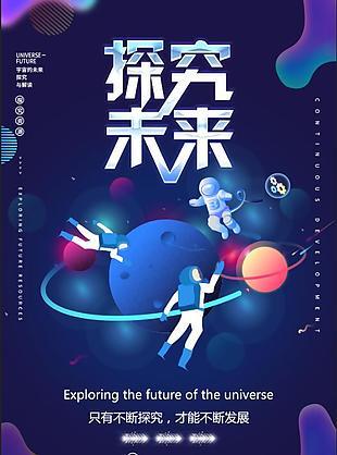 探究宇宙未來海報設計