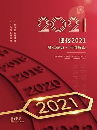 迎接2021新年元旦宣傳海報