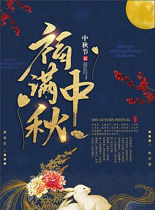 中國風中秋海報