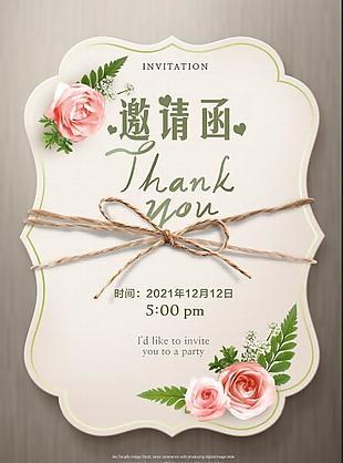 小清新邀請函海報設計