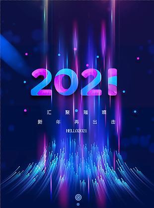 科技線條2021新年海報