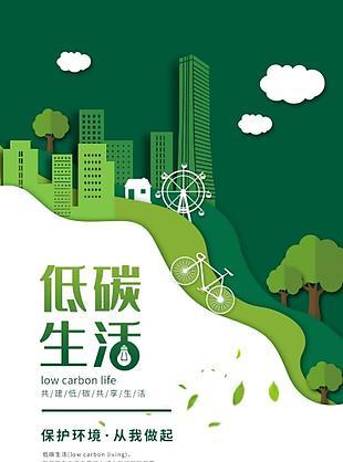 剪紙風低碳生活公益宣傳海報