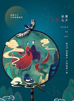 简约国潮风七夕情人节海报