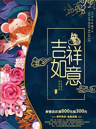 簡約國際中國風吉祥如意迎新年節日海報