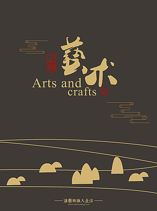 大氣中國風畫冊封面