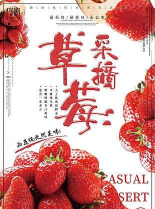 新鮮草莓水果海報