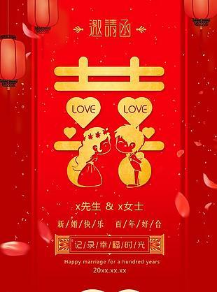 中國風囍字婚禮邀請函海報