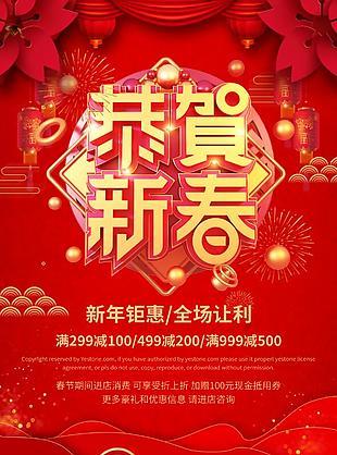 紅色喜慶喜迎新春新年節日海報