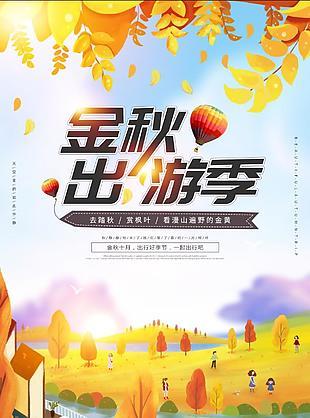 金秋出游季旅游海報